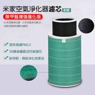米家空氣淨化器濾芯/濾網 (除甲醛增強進化版) 小米空氣淨化器 2/2S/Pro通用 (副廠)