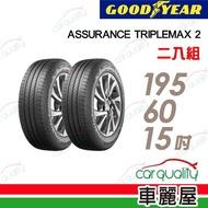 【GOODYEAR 固特異】ASSURANCE TRIPLEMAX 2 溼地操控性能輪胎_兩入組_195/60/15(ATM2)