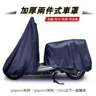 機車專用加厚兩件式保護套(gogoro3 gogoro2 150cc以下一般機車適用 防刮 防水 防曬 車罩 車套 狗衣)