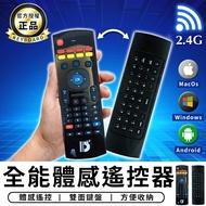 【台灣現貨】 MX3體感飛鼠遙控 無線滑鼠 體感滑鼠 無線 飛鼠 遙控器 安博盒子 小米