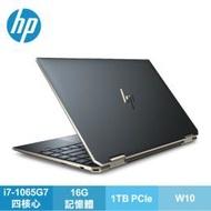 HP Spectre x360 Conv13-aw0005TU 皇爵藍特仕精品筆電/i7-1065G7 /16G/1TB PCIe /13.3吋UHD OLED 觸控螢幕/W10/二年保/含原廠保護袋及滑鼠