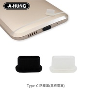 【A-HUNG】Type-C 防塵塞 (單充電塞) 耳機塞 充電孔 適用 安卓手機 USB Type C 防塵套 防塵蓋