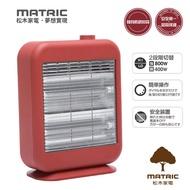 【日本松木MATRIC】松木暖芯紅外線電暖器(MG-CH0803Q)