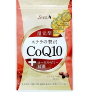 日本 stella  COQ10 還原型 Q10 紅蔘 輔酶 蜂王漿現貨