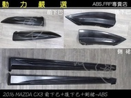 動力嚴選 MAZDA 2016 CX3 OE款前下巴后下巴側裙後視板-ABS