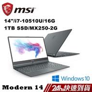 MSI微星 Modern 14 A10RB-831TW 14吋 筆電(i7-10510U/16G/1TSSD)蝦皮24h