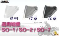 ~任我行騎士部品~SOL SO-7 SO7 大鏡片 原廠鏡片 抗UV400 透明 淺茶 深茶