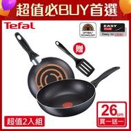 【買1送1超值2入組】Tefal法國特福 輕食光系列26CM不沾平底鍋(加贈鍋鏟x1)