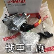 機車工廠 GTR AERO 新GTR GTRAERO鎖頭總成 鎖頭 開關 YAMAHA 正廠零件