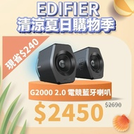 【EDIFIER】2.0 電競遊戲喇叭 G2000