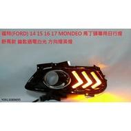 婷婷小舖~FORD 14 15 16 17 MONDEO 日行燈 野馬款 日行燈白光 方向燈黃燈 MONDEO