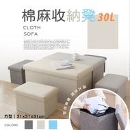 可摺疊棉麻收納凳30L(31*31*31cm)-椅凳 收納椅 收納箱 收納凳 小凳子 小矮凳 整理箱 穿鞋凳 小沙發 儲物凳 折疊收納椅 收納儲物凳