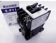 【薪承】士林電機 S-P11 電磁接觸器(未稅)