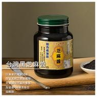 【協力成油廠】台灣黑芝麻醬 600g