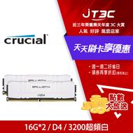 Micron 美光 Crucial Ballistix DDR4 D4 3200 32G 32GB(16G*2)超頻(雙通)白散熱片(BL2K16G32C16U4W)
