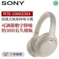 SONY - WH-1000XM4 無線降噪耳機 頭戴式 銀 (平行進口)