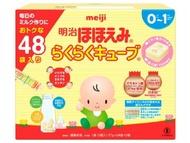 明治  明治微笑奶粉 Meiji嬰兒方塊奶粉 0-1歲(特大)48袋裝