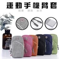 防潑水 手機袋  運動手機臂套 收納包 運動用品 J4015-001 【守護者保險箱/aiken】