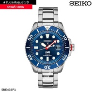 Watchup นาฬิกา Seiko SNE435P1 Men Prospex PADI Solar Diver's 200M Special Edition Watch