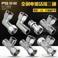 全銅加厚活接三通熱水器用水管燃氣管4分內絲外絲三通接頭配件