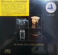 停看聽音響唱片】【HQCD】「清澈 Clearaudio」40週年纪念卓越鑑聽盤
