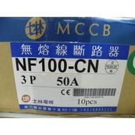 士林電機 NF100 型無熔線斷路器 3P/50/30/20A 無熔絲開關