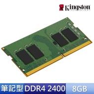【Kingston 金士頓】▲8GB DDR4 2400 筆記型記憶體 KVR24S17S8/8G(KVR24S17S8/8)