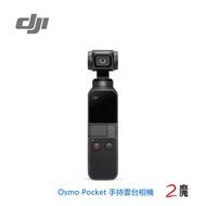 DJI OSMO Pocket 三軸 口袋 最小的三軸機械增穩雲台相機 便攜 智能且配備獨立螢幕《2魔攝影》