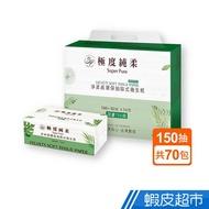 Superpure極度純柔 淨柔感環保抽取式花紋衛生紙 150抽X14包X5串/箱 箱購 廠商直送