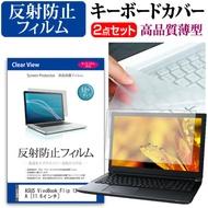 用ASUS VivoBook Flip 12 TP202NA[11.6英寸]機種可以使用的反射防止無眩光液晶屏保護膜和鍵盤覆蓋物安排鍵盤保護 Films and cover case whole saler