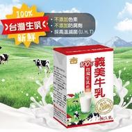 【義美】100%台灣生乳製牛乳(保久乳)  24入/組