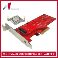 Awesome M.2 NVMe 高功率 SSD 轉 PCIe 3.0 x4轉接卡 AWD-DT-129A