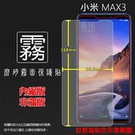 霧面螢幕保護貼 MIUI Xiaomi 小米 小米Max3 M1804E4A 保護貼 軟性 霧貼 霧面貼 磨砂 防指紋 保護膜 手機膜