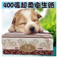 93.台灣製 超柔采柔衛生紙[1包]200抽