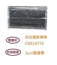 最有愛心的4層活性碳深灰色平面醫用醫療口罩45片單片包和拓庇護工場!抗拉內耳帶mit台灣材料機台製造