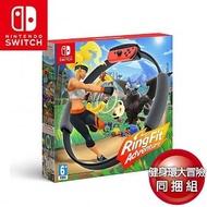 現貨 Switch NS 健身環大冒險 Ring Fit Adventure 台灣公司貨