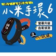 預購 [618專屬][領券折50]小米手環6 標準版-黑色 血氧檢測功能 台灣保固一年