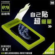 PureGear普格爾 鋼化玻璃保護貼+專用手機托盤組合 for 三星NOTE10系列