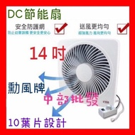 含發票『中部批發』免運 勳風14吋變頻DC省電 吸排  HF-7114 排風機 兩用換氣扇 排風扇 百葉窗型設計 抽風扇 靜音