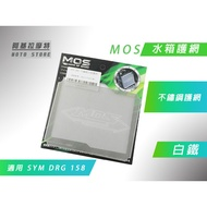 附發票 MOS DRG 白鐵 水箱網 水箱護網 不銹鋼 護網 適用 三陽 SYM DRG 龍 158 專用