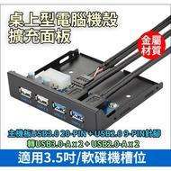 機殼前置 3.5吋槽位 金屬材質 USB3.0+2.0 擴充面板