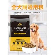 Dog Dry Dog Food 20kg