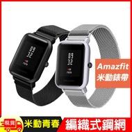 [贈保護貼]Amazfit Bip米動手錶青春版米蘭金屬錶帶 替換錶帶