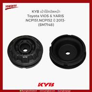 KYB เบ้าโช้คอัพหน้า Toyota VIOS & YARIS NCP151,NCP152 ปี 2013- (SM7148) 1 ข้าง