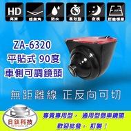 【日鈦科技】 平貼+可調式倒車鏡頭ZA-6320 /可當車側、左右、盲點鏡頭/SANTAFE LIVINA TIIDA