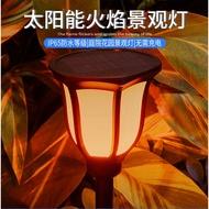 太陽能火焰燈 戶外庭院火焰壁燈 花園草坪燈地插火把燈 戶外燈 小夜燈 太陽能草坪燈 草坪燈 庭院 火把