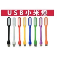 USB 小米燈 USB LED燈 筆電LED燈 小米扇 usb燈 小米隨身燈 露營燈