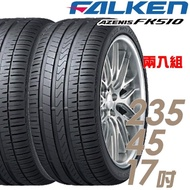 【FALKEN 飛隼】AZENIS FK510 濕地操控輪胎_二入組_235/45/17(FK510)