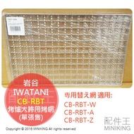 現貨 日本 岩谷 Iwatani CB-RBT 烤爐大將 專用烤網 烤肉網 炙家 CB-RBT-W CB-ABR-1
