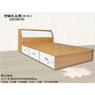 【正陞/南亞塑鋼家具】加大雙人塑鋼床底櫃(GD180-05-40H)側三抽式_收納空間大/防水防霉防蟲/床架床組床箱掀床